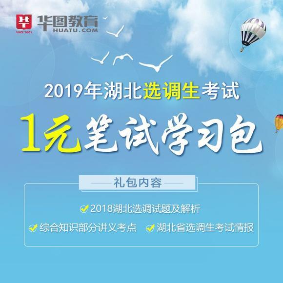 2019年湖北省选调生考试1元学习包【试题+讲义】