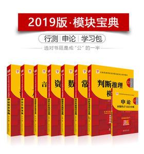 【学习包】2019(第13版)公务员录用考试华图名家讲义系列教材模块宝典 8本套