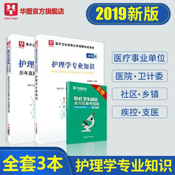【學習包】2019版—醫療衛生系統公開招聘考試用書護理學專業知識 教材+考題 2本