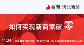 """【 河北商盟】如何实现新商家破""""零""""11月24日"""