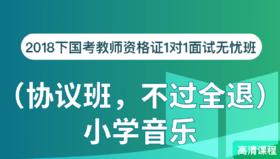 2018下国考教师资格证1对1面试无忧班(协议班,不过全退)--小学音乐01班