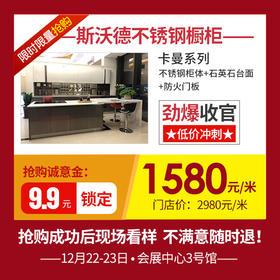 【斯沃德不锈钢厨柜】真正的物超所值斯沃德不锈钢厨柜仅售1580元/米
