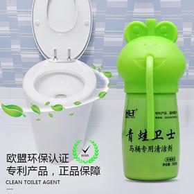 【专利洁厕,除臭阻垢】香港青蛙卫士马桶洁厕剂,一瓶长效3个月  两瓶装*100g 热卖
