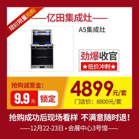 """【亿田集成灶】感恩,""""价""""给你!A5集成灶仅售4899元/套"""