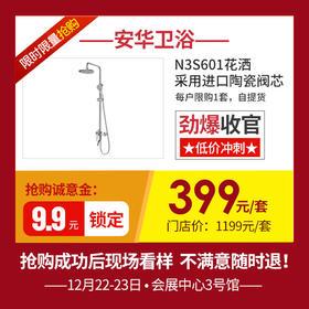 【安华卫浴】快来抢!安华卫浴花洒低至399元/套