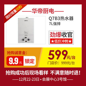 【华帝厨电】赚大了!华帝热水器低至599元/台