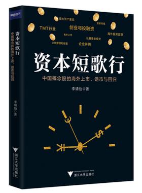 资本短歌行——中国概念股的海外上市、退市与回归