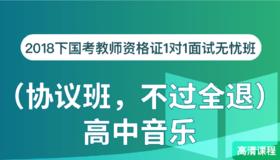 2018下国考教师资格证1对1面试无忧班(协议班,不过全退)--高中音乐01班