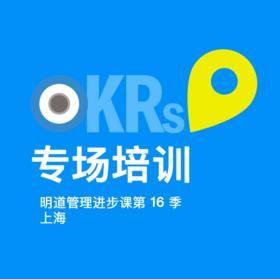 明道管理进步课第16季-OKR专场