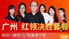 """2019年广州公务员笔试""""红领决胜""""套餐"""