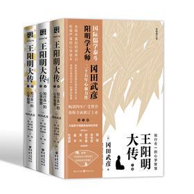 【原价148元】王阳明大传:知行合一的心学智慧(全新修订版)【限时折扣】
