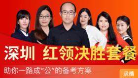 """2019年深圳市公务员笔试""""红领决胜""""套餐"""