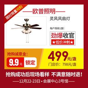 【欧普照明】震惊!欧普风扇灯仅售499元/盏