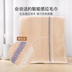 【3条更优惠】生态智能感应毛巾实时变色提醒全棉洗脸面巾Y