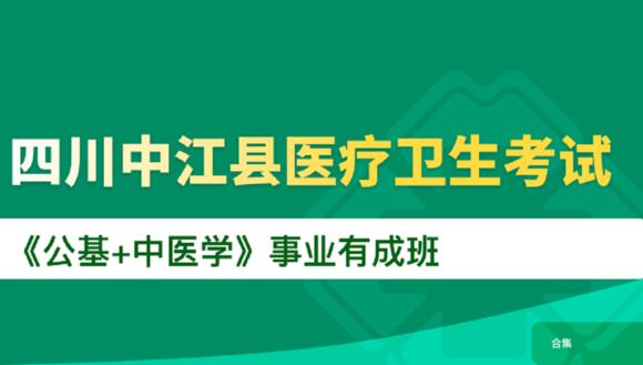 四川中江县医疗卫生考试《公基+中医学》事业有成班