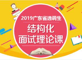 2019广东省选调生结构化面试理论课