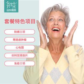 中老年体检A套餐-远东罗湖院区-4楼体检科