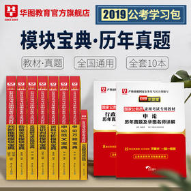 【学习包】2019(第13版)公务员录用考试华图名家讲义系列教材模块宝典 8本+国考真题2本