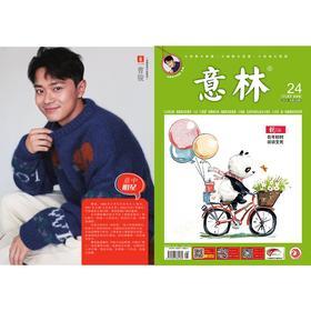 意林 2018年第24期 (十二月下)打造中国人真实贴心的心灵读本 本期意中明星 曹骏