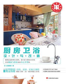 厨房卫浴设计与改造