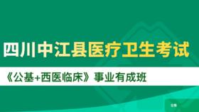 四川中江县医疗卫生考试《公基+西医临床》事业有成班
