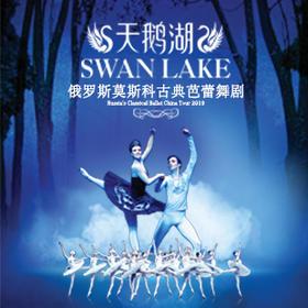 【杭州大剧院】2019年01月07日俄罗斯莫斯科古典芭蕾舞剧《天鹅湖》