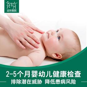 2-5个月宝宝体检套餐-免挂号费-远东罗湖院区-2楼儿保科
