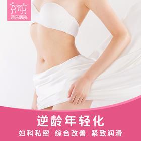 远东 妇科菲蜜丽私密整形阴道紧缩术 外阴整形术【注:均 不包含术前检查费用和一次性套筒费用】