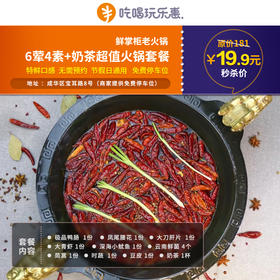 超值特惠!19.9元抢价值181元火锅套餐【6荤4素+奶茶】经典传承,手工现切!