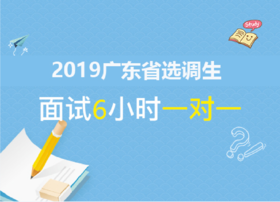 2019广东省选调生面试6小时一对一
