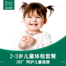 2-3岁儿童体检套餐【免挂号费】-远东罗湖院区-2楼儿保科