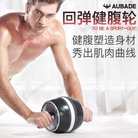 【收腹 提臀 收腰】Aubade 健腹轮男士胸肌训练健身器材家用腹肌轮运动健身健腹器