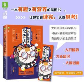意林 疯狂知识杂货店 随书附赠 明星海报+书签 一本有趣又有营养的学问书 让你笑着读完 认真思考
