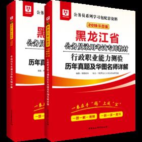 【学习包】2019华图版-黑龙江省公务员录用考试专用教材-(行政+申论)历年 2本