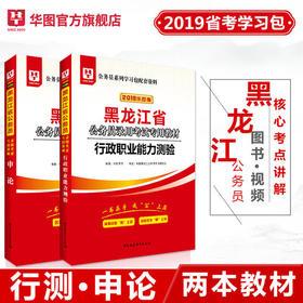 【学习包】2019华图版-黑龙江省公务员录用考试专用教材-(行政+申论)教材 2本