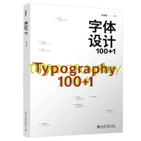 《字体设计100+1》 定价:148.00元