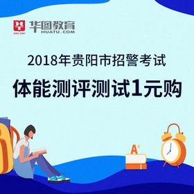 2018年贵阳市招警考试体能测评测试1元购(咨询电话:85829568   !!!!)