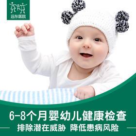 6-8个月宝宝体检套餐【免挂号费】-远东罗湖院区-2楼儿保科