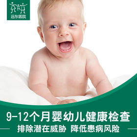 9-12个月宝宝体检套餐【免挂号费】-远东罗湖院区-2楼儿保科 | 基础商品