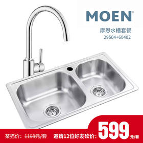 摩恩304不锈钢厨房净铅龙头水槽双槽套餐12人砍后价:599元/套