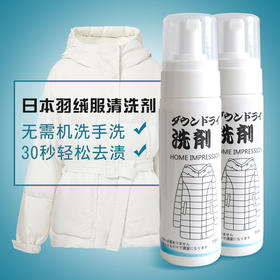【日本羽绒服干洗剂】免水洗,APG洁净因子,30秒污渍去无踪,有效祛除128种污渍,防止静电干扰及灰尘粘附,温和去渍,不伤衣服不留痕