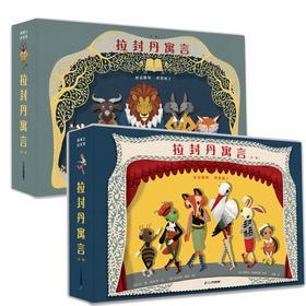 拉封丹寓言第一辑+第二辑(立体书)——诗体寓言,人生智慧,快乐淌进孩子们的心灵。