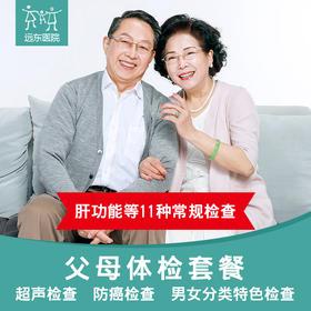 远东 关爱父母体检D套餐 男女通用 预约后到4楼验证使用