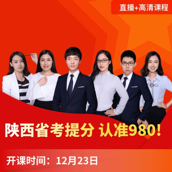 2019陕西省考系统提分班10期