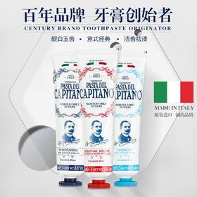 【黄牙口臭有救了】英国皇室御用意大利原装进口草本牙膏