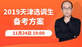 2019天津选调生公告解读及备考指导