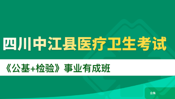 四川中江县医疗卫生考试《公基+检验》事业有成班
