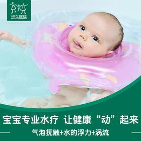 远东 婴儿游泳水疗保健【气泡抚触+水的浮力+涡流】  购买后凭二维码到院二楼儿保科客服前台验证使用