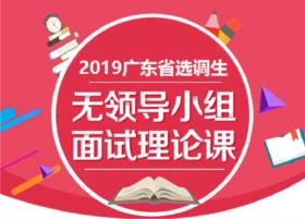 2019广东省选调生无领导面试理论课