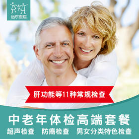【限时折扣】远东 关爱父母体检B套餐 男女通用 预约后到4楼验证使用